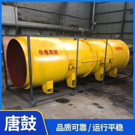 SDF-11.2隧道风机/75KW隧道开采风机唐鼓