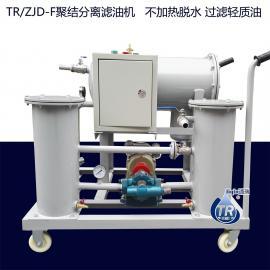 通瑞不加热脱水破乳化轻质润滑燃油汽轮机聚结分离滤油机TR/ZJD-F-10