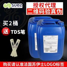 苏伊士SUEZ(原美国GE通用贝迪)RO反渗透膜专用阻垢剂 分散剂MDC220 美国GE品牌 原装现货