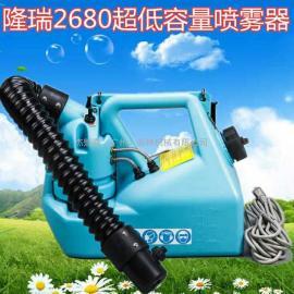 隆瑞 消毒灭菌喷雾机 电动超低容量喷雾器气溶胶杀虫喷雾器 2680