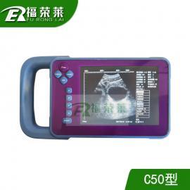 福荣莱高清彩色猪用B超机C50