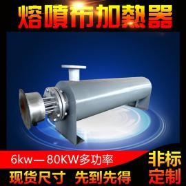空气压缩加热器 无纺布口罩机熔喷布管道电加热器 泰热环保