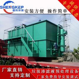 盛科环保垃圾渗滤液废水处理成套设备免费指导安装调试SKLJ