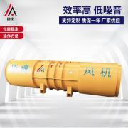 SDF-11变频隧道施工风机/90KW变频隧道风机唐鼓