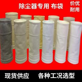 现货工业除尘布袋滤袋涤纶玻纤耐高温耐磨耐腐蚀pps覆膜φ130.133.140.150.160