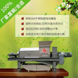 鑫华轻工机械沙棘果多功能双螺旋榨汁机 葡萄螺旋连续压榨机XHYZ-5T/H