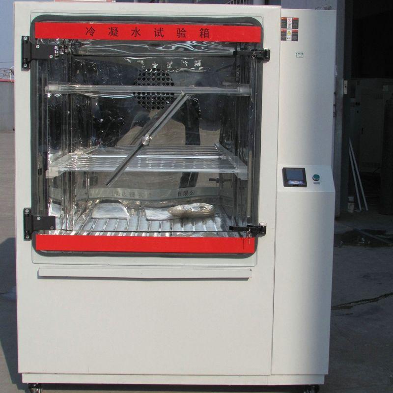 冷凝水试验箱定制