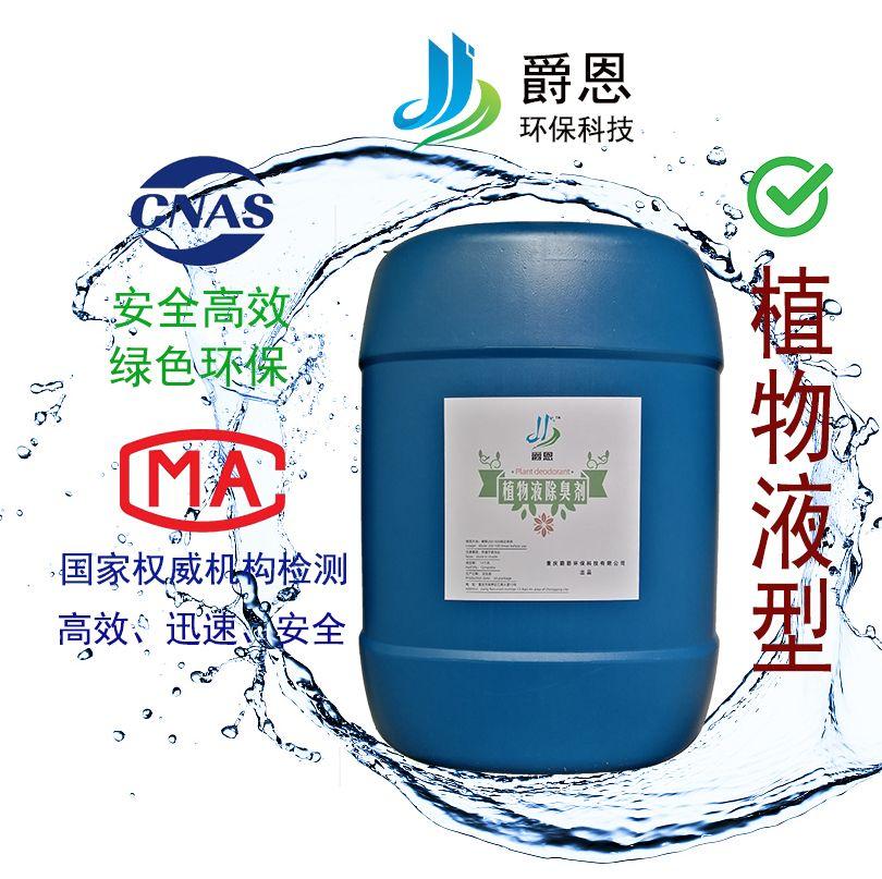 爵恩化粪池公厕污水除臭剂JUEN-WS-07