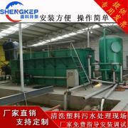 盛科环保 塑料造粒清洗污水处理成套设备免费指导安装调试 SKZL