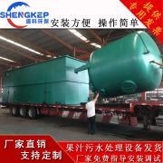 盛科环保 果汁废水污水处理成套设备免费指导安装调试 SKGZ