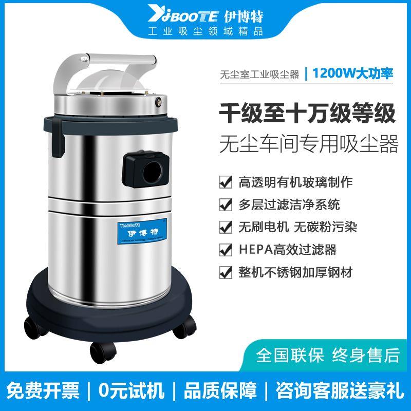 伊博特无尘洁净室专用吸尘器工业千级车间实验室大功率IV-30CR