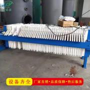 板框式压滤机-高效石油废水处理设备金镐源JHY