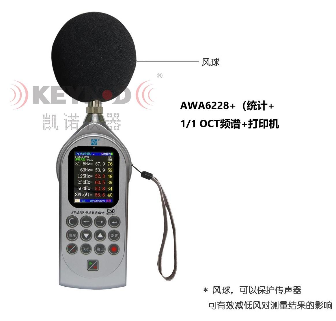 爱华AWA6228+统计频谱声级计