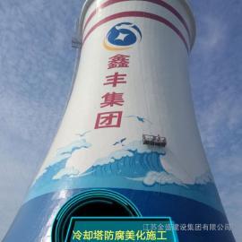 冷却塔内壁防腐 金盛建设 110m