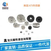 美国 ATI传感器、模块8590-9909999-138