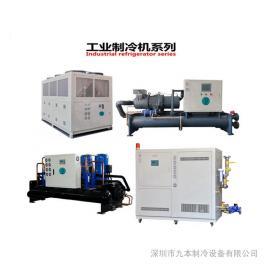 工业制冷机-工业循环水制冷系统九本牌JBA-140LC