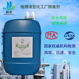爵恩植物液型化工厂综合除臭剂JUEN-HG-01
