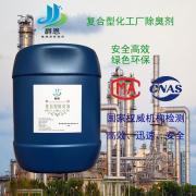 爵恩复合型型化工厂综合除臭剂JUEN-HG-02