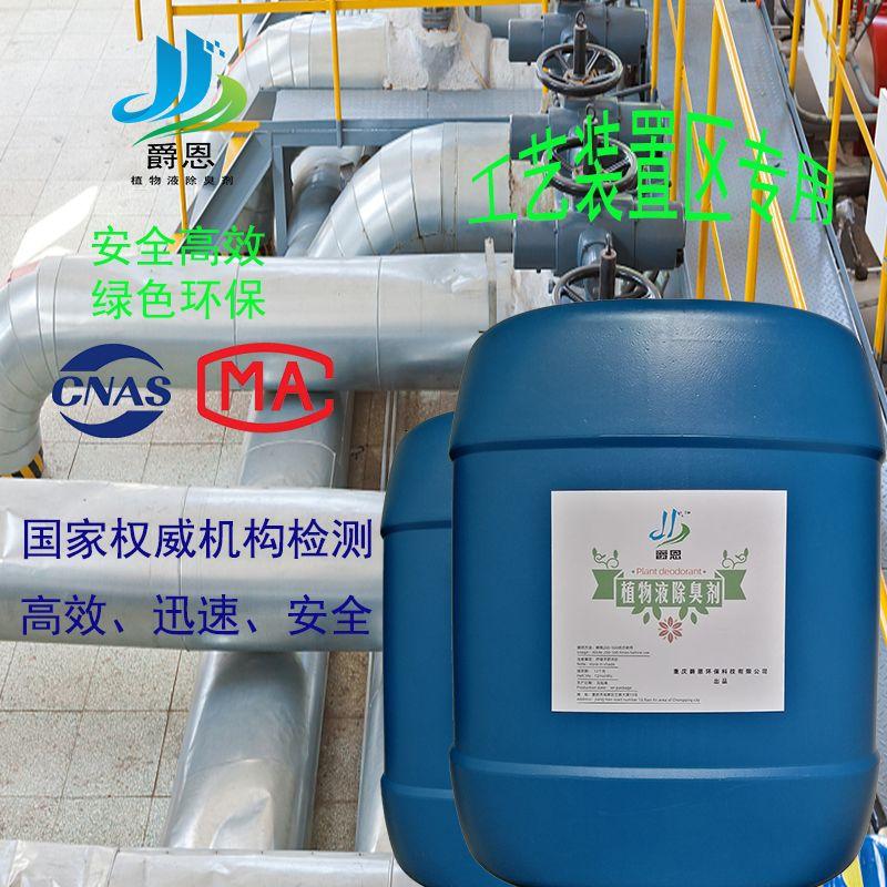 爵恩化工厂工艺装置区综合除臭剂JUEN-HG-03