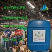 爵恩化工厂综合区域除臭剂JUEN-HG-10
