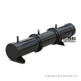 科迪尔汉钟螺杆冷水机组150匹水冷螺杆式制冷机组水冷水循环蒸发器壳管式直管式蒸发器