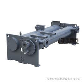 科迪尔按客户要求定做各种非标壳管式冷凝器、蒸发器,水冷式冷水机组200HP