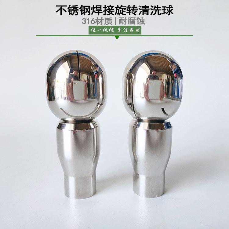 佳一 卫生级仿阿法拉伐焊接式旋转清洗球 罐用旋转喷淋球