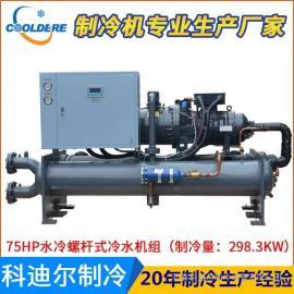 科迪尔胶粒挤出设备产品冷却80匹水冷螺杆式冷水机挤出设备冷却80hp