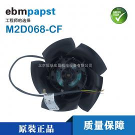 ebmpapst89W 400V 主�S伺服��C冷�s�L�CM2D068-CF