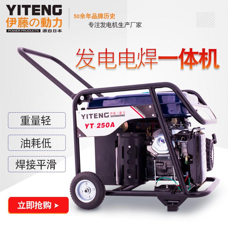 伊藤YT250A汽油发电电焊一体机