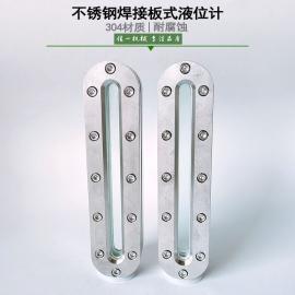 佳一不锈钢焊接板式液位计 两头圆角 内六角沉孔螺丝 底板带弧度