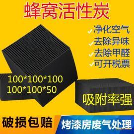 诚信 新型特种耐水型蜂窝活性炭 孔径15 30 40