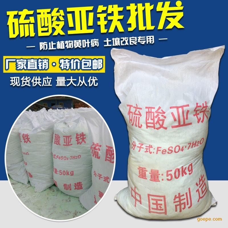 诚信高效净水剂土壤修复肥料硫酸亚铁七水