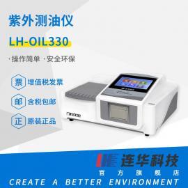连华科技紫外测油仪LH-OIL330