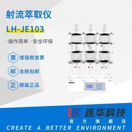 �B�A科技射流萃取�xLH-JE103