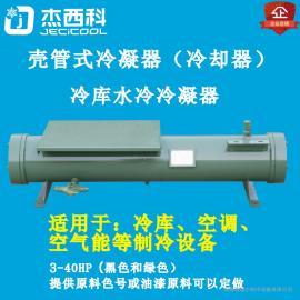杰西科 非�擞�制�ふ舭l器100HP非�死渌��C直管式�� 水冷式冷水�C�M!