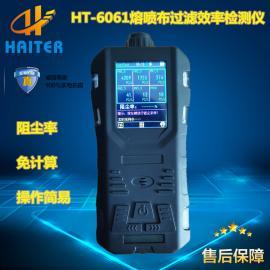 海特尔 便携式熔喷布检测仪 口罩过滤效率检测设备 HT-6061
