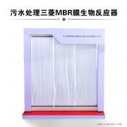 三菱化学MBR膜污水处理中空纤维膜 成套水处理过滤MBR膜元件 进口品牌60E0025SA