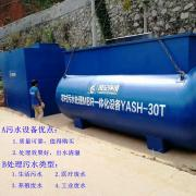 禹安环境新农村改造污水处理一体污水处理机器设备稳达标质量保证YASH-30T