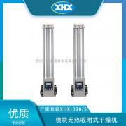 鑫宏迅微型吸附式干燥机XHX-010/S