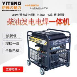 伊藤280A移动式柴油发电电焊机