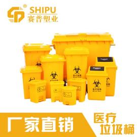 SHIPU SP医疗垃圾桶废物桶医院*黄色脚踏大号带盖诊所污物脚踩型100L