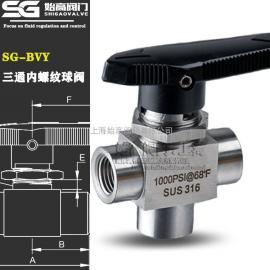 始高阀门SS316不锈钢三通内螺纹球阀SG-BVY