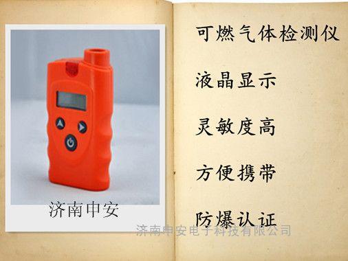 耐高温可燃气体检测仪注意事项