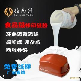 指南针陶瓷移印硅胶工厂 双组份液体移印硅橡胶 移印矽胶直营ZNZ89