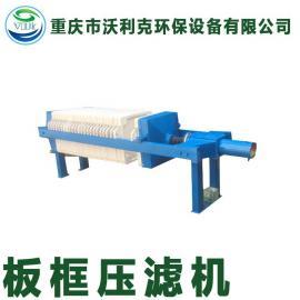 沃利克环保铜梁板框压滤机 厢式自动隔膜高效压滤机直营BU09-7