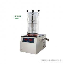 Leewen真空冷冻干燥机 压盖型冻干机FD-1B-50