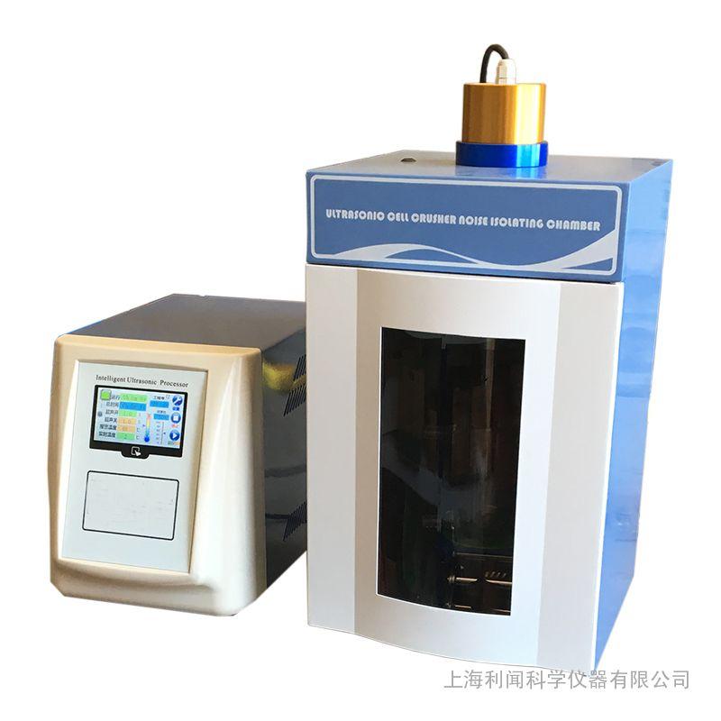 利闻超声波细胞破碎仪/细胞粉碎机LW-1200Y