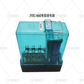JYXC-660有极继电器 南铁铁路信号设备有限必威体育官网下载