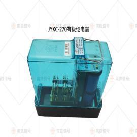 JYXC-270有极继电器 南铁铁路信号设备有限必威体育官网下载